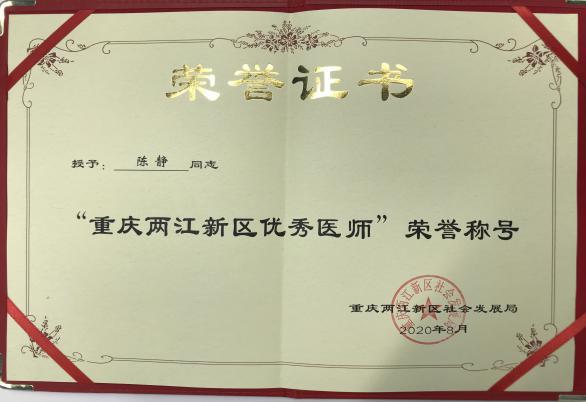 佑佑宝贝陈静医生获评两江新区「优秀医师」荣誉称号