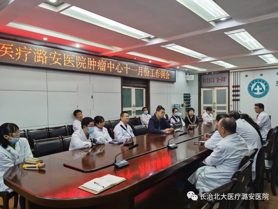 北大医疗潞安医院肿瘤中心开展 11 月份病例分享会