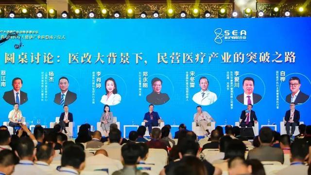 圆和医疗出席医疗大健康产业战略发展论坛暨新沪商医疗大健康产业联盟成立仪式