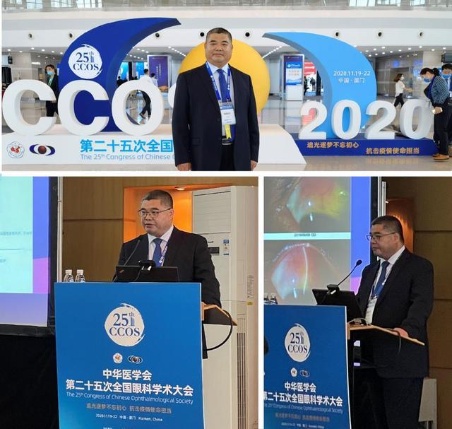 艾格眼科多位专家受邀参加全国眼科学术大会并发言