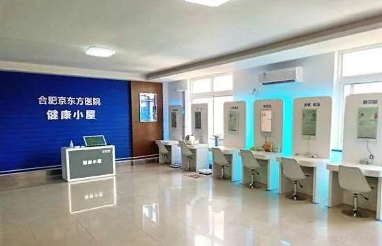 合肥京东方医院:打造以患者为中心的多形态服务体系