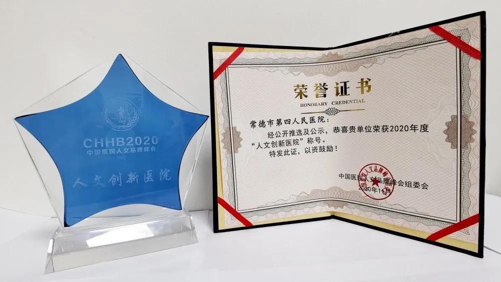 高光时刻!常德市第四人民医院荣获三项人文大奖!