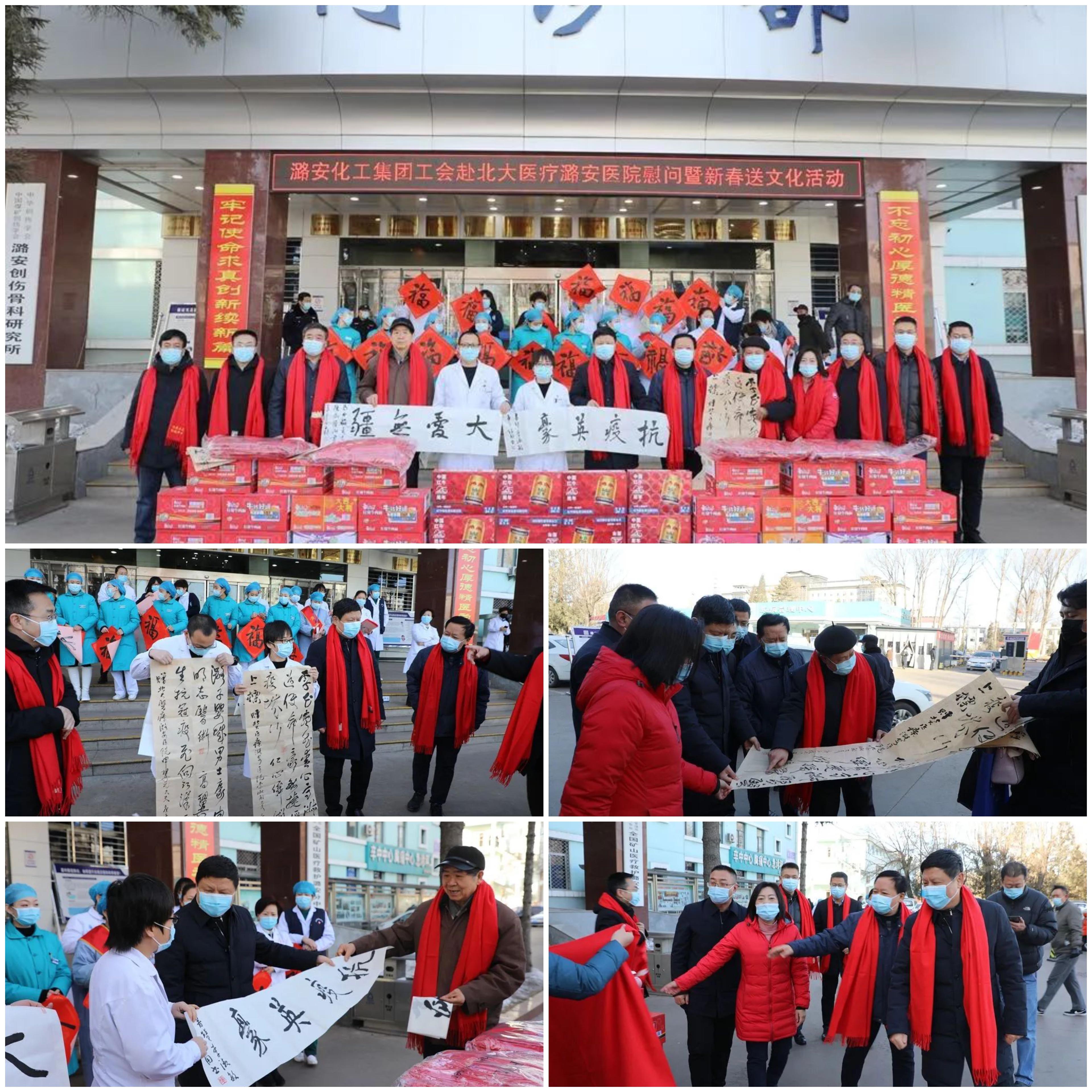 潞安化工集团领导肖亚宁一行到北大医疗潞安医院慰问医务人员