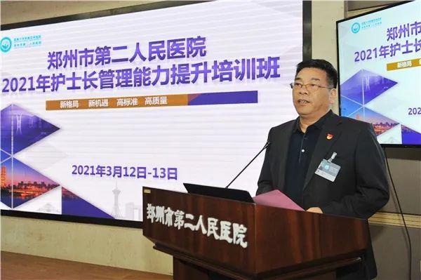 郑州市第二人民医院举行 2021 年护士长管理能力提升培训班