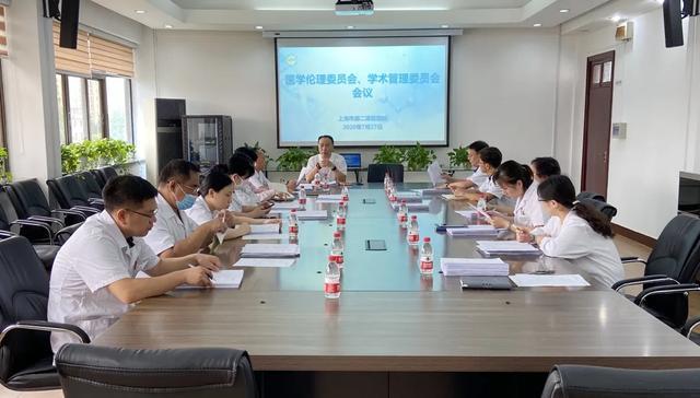 上海市第二康复院举行医学伦理审查及学术管理委员会会议