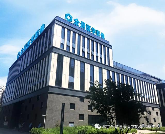 热烈庆祝北京全景医学影像诊断中心正式开业