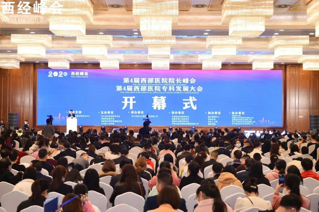 岳池县人民医院在西经峰会上荣获「学习型医院」称号
