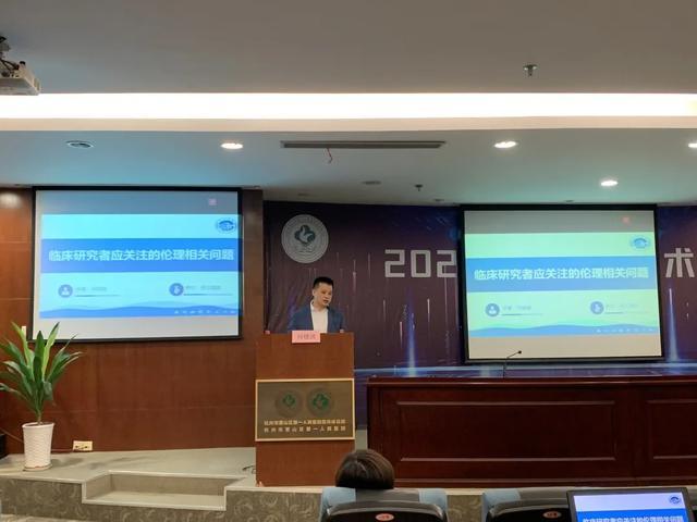 萧山区第一人民医院医共体总院举行医学伦理专场讲座