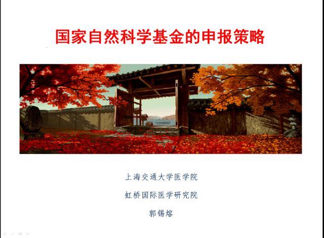 2020 国自然揭榜:上海市同仁医院再创新高!