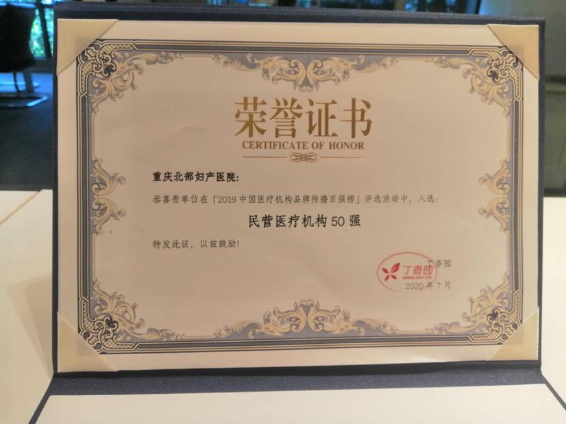 乘风破浪,重庆北部妇产医院荣登丁香园民营医院品牌榜前 50 强