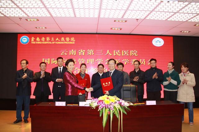 云南省第三人民医院举行与国际应急管理学会医学委员会合作签约仪式