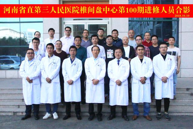 牛!这家医院办了 100 期椎间孔镜微创技术全国学习班!