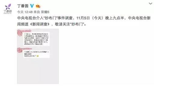 「纱布门」新更:共青团遭威胁 产妇纱布将多人见证取出