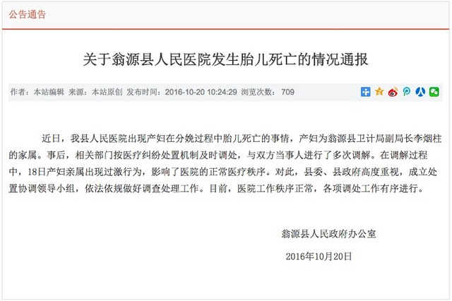 翁源县政府发声:确认产妇为翁源县卫计局副局长李烟柱的家属