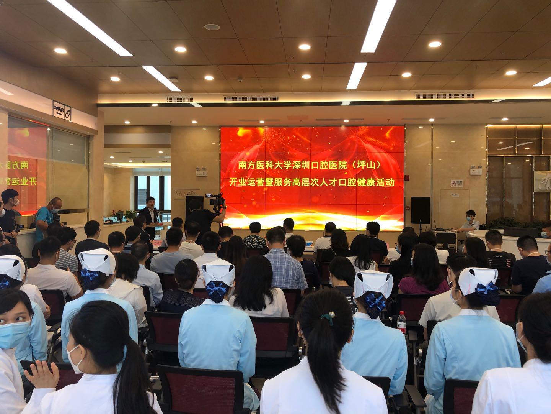 南方医科大学深圳口腔医院(坪山)正式营业