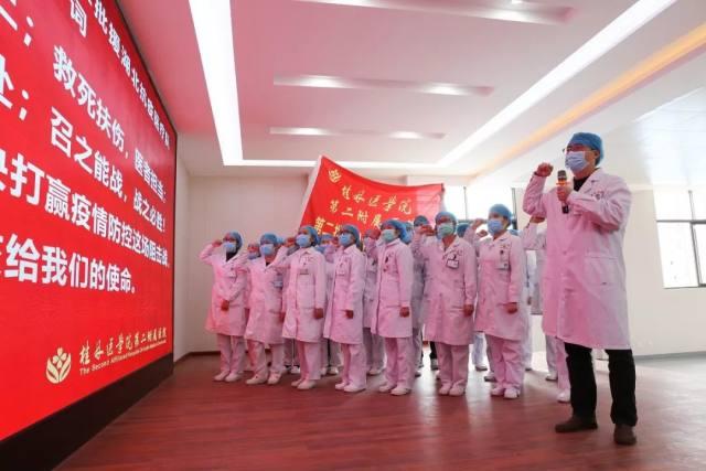 再次出征!桂林医学院第二附属医院第二批援湖北抗疫医疗队誓师出征