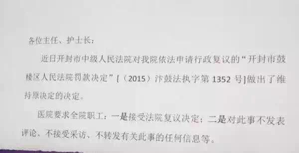 对河南省人民医院的 10 万罚单要维持原判?医院未回应
