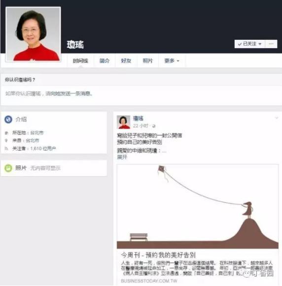 79 岁琼瑶,提前公开交代了什么后事?