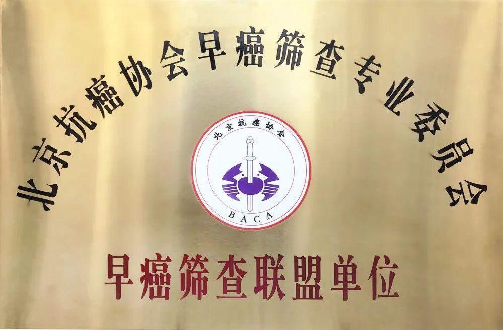 授牌仪式| 全景北京中心成为北京抗癌协会首批早癌筛查联盟会员,助力早日实现「健康中国 2030」