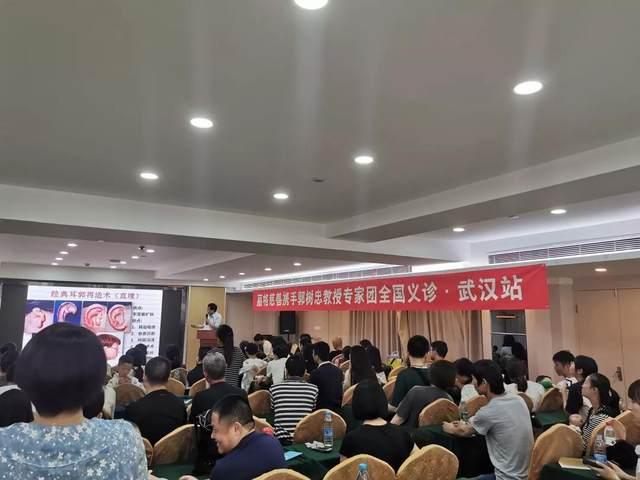 5.12 郭树忠教授团队爱耳接力行 武汉站正式启航!