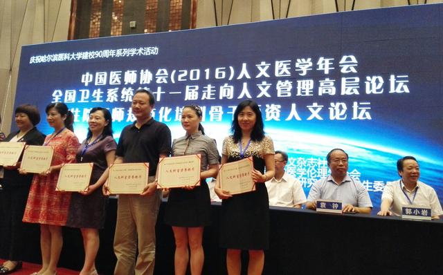 锦州医科大学附属第一医院风湿免疫科在中国医师协会(2016)人文医学年会上获得「人文科室」荣誉称号