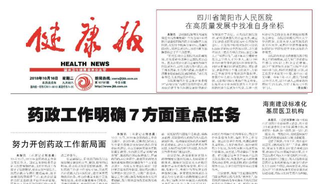 《健康报》报眼为何聚焦简阳这家县级医院