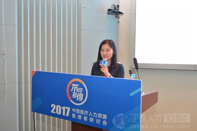 近 300 名医疗 HR 相聚滨城,畅谈人才发展