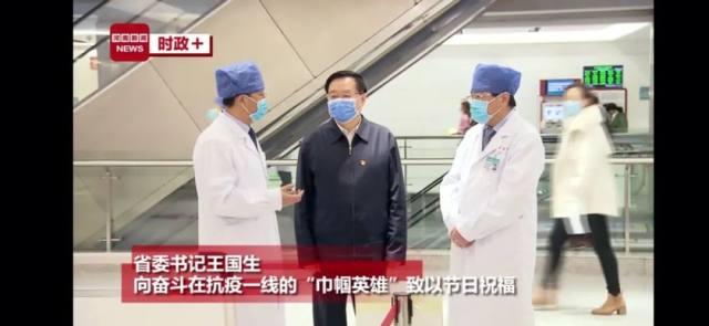 省委书记王国生到河南省人民医院看望医护人员