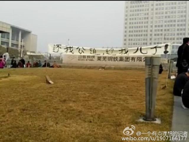 家属希望给李宝华烈士称号山东省已驳回  家属静坐抗议