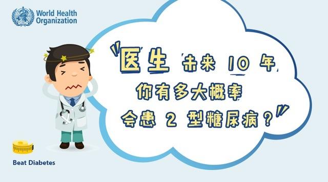 医生:未来 10 年你有多大概率会患 2 型糖尿病?