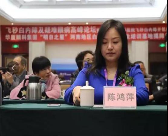 华厦眼科•郑州  飞秒白内障及疑难眼病高峰论坛开启