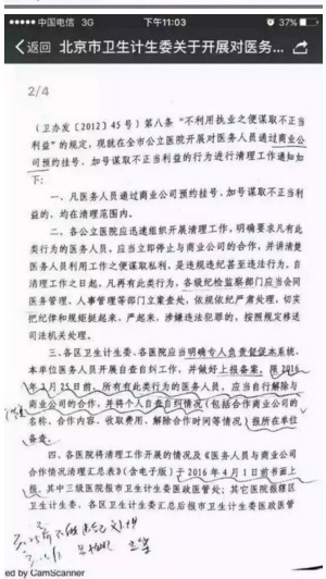 北京卫计委:医生再与移动医疗公司合作加号 将移送司法机关!