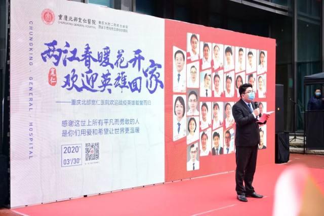 春雨润两江,英雄凯歌还!重庆北部宽仁医院 31 名「战疫英雄」载誉归来!
