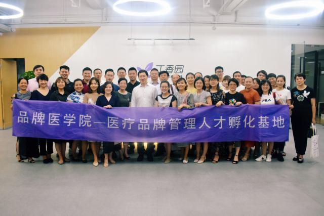 中国医疗品牌管理联盟「品牌医学院」首期活动顺利举行