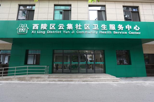 宜昌首家:三甲医院承办基层社区卫生服务中心