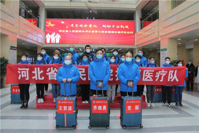 河北省人民医院原副院长齐晓勇教授率领 23 名医护人员奔赴抗疫一线