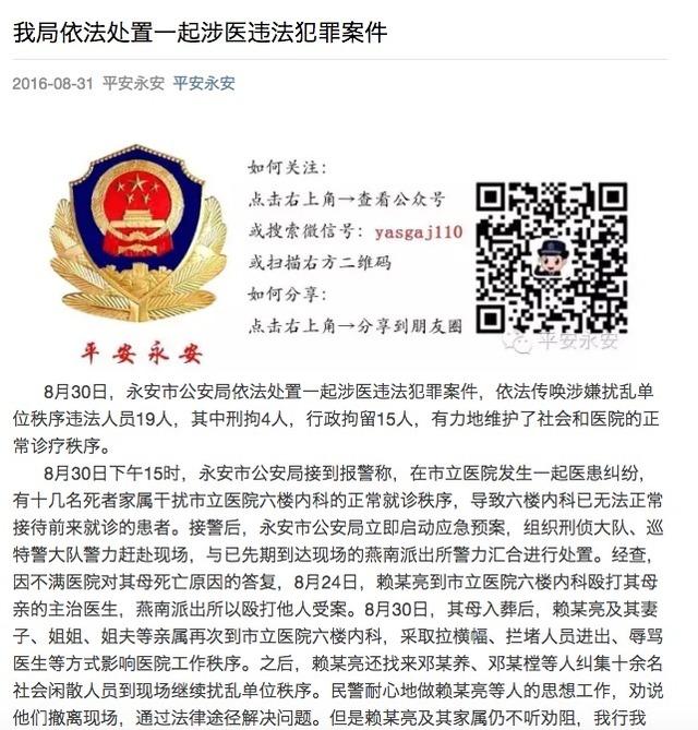 福建三明再现医闹  4 人被刑拘 15 人被行政拘留