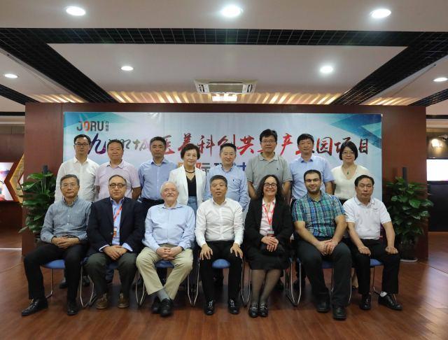 九如城医养科创共享产业园项目国际研讨会圆满举行