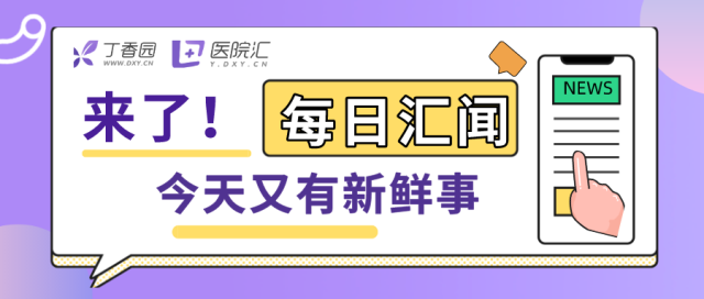 国家卫健委将曝光卫生脏乱差场所,丁香园「最美逆行者」评选结果揭晓