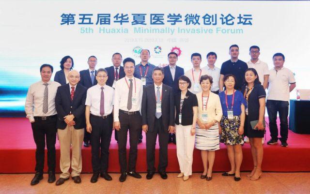 新时代、新发展、新微创 | 第五届华夏医学微创论坛