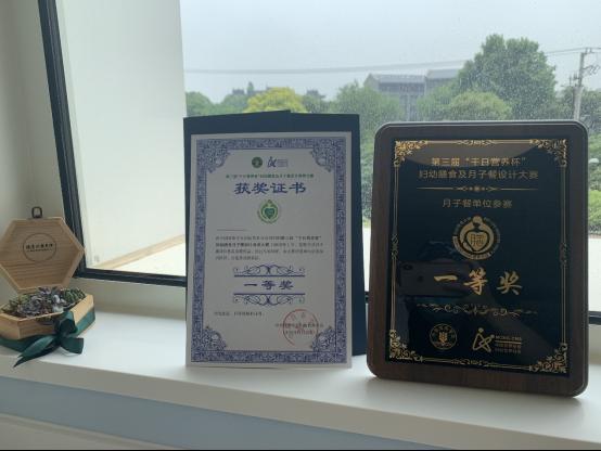上海和睦家医院荣获第三届「 千日营养杯」设计营养大赛一等奖