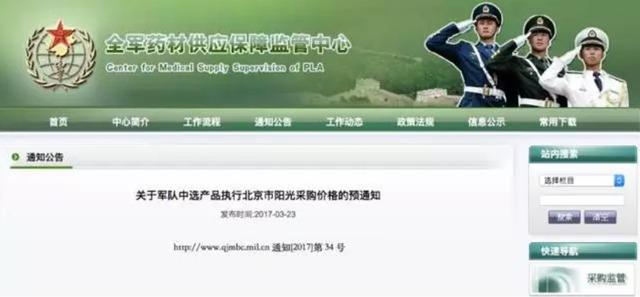 3-24 早新闻:4 月 8 日全军药品将统一执行「北京价」