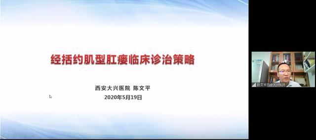 【精彩回顾】广东省中医院肛肠科谈医论道网络沙龙之二——肛周感染疾