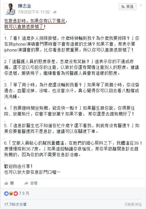 急诊科每天都遇到医患矛盾 这一次 台湾医生很给力