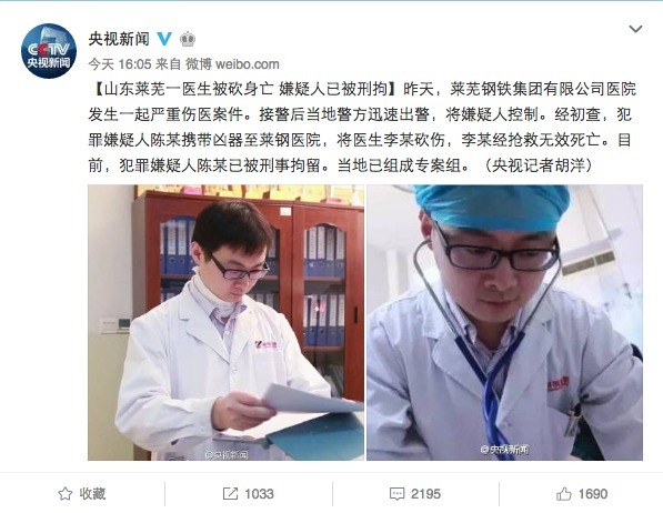 山东儿科医生李宝华被害事件续 看各方如何发声