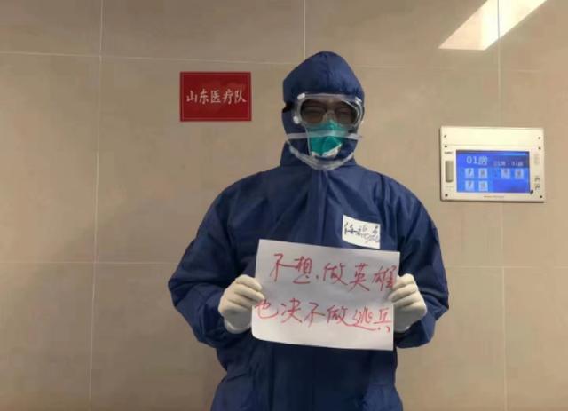 惜离别 为曙光——记烟台毓璜顶医院驰援湖北医疗队队员