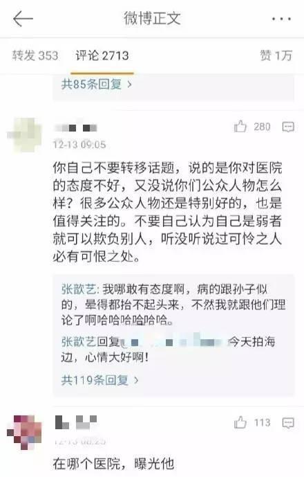 女星微博「斥责」医生拿生命开玩笑 网友附和「无良医生」