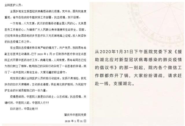 「我报名,请让我去!」肇庆市中医院吹响集结号驰援湖北,Ta 们是最美逆行者!