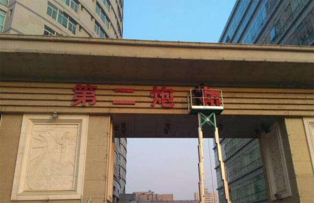 第二炮兵总医院正式更名为火箭军总医院