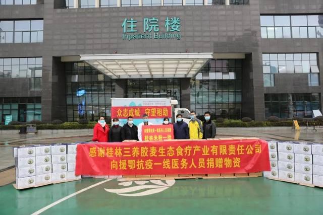 桂林医学院第二附属医院向广西援鄂抗疫医疗队输送物资